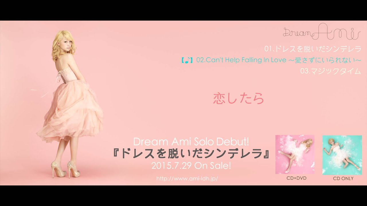 Dream Ami / Debut Single「ドレスを脱いだシンデレラ」Lyric Video , YouTube