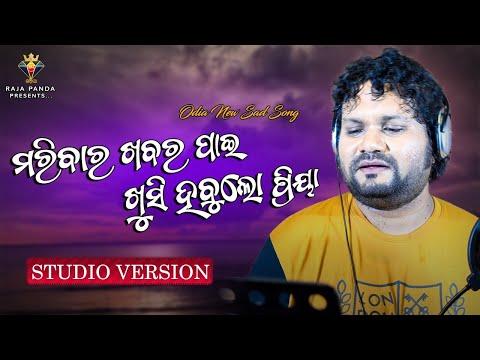 Mu Maribara Khabar Pai Khusi Habula Priya || Humane Sagar New Sad Song 2019