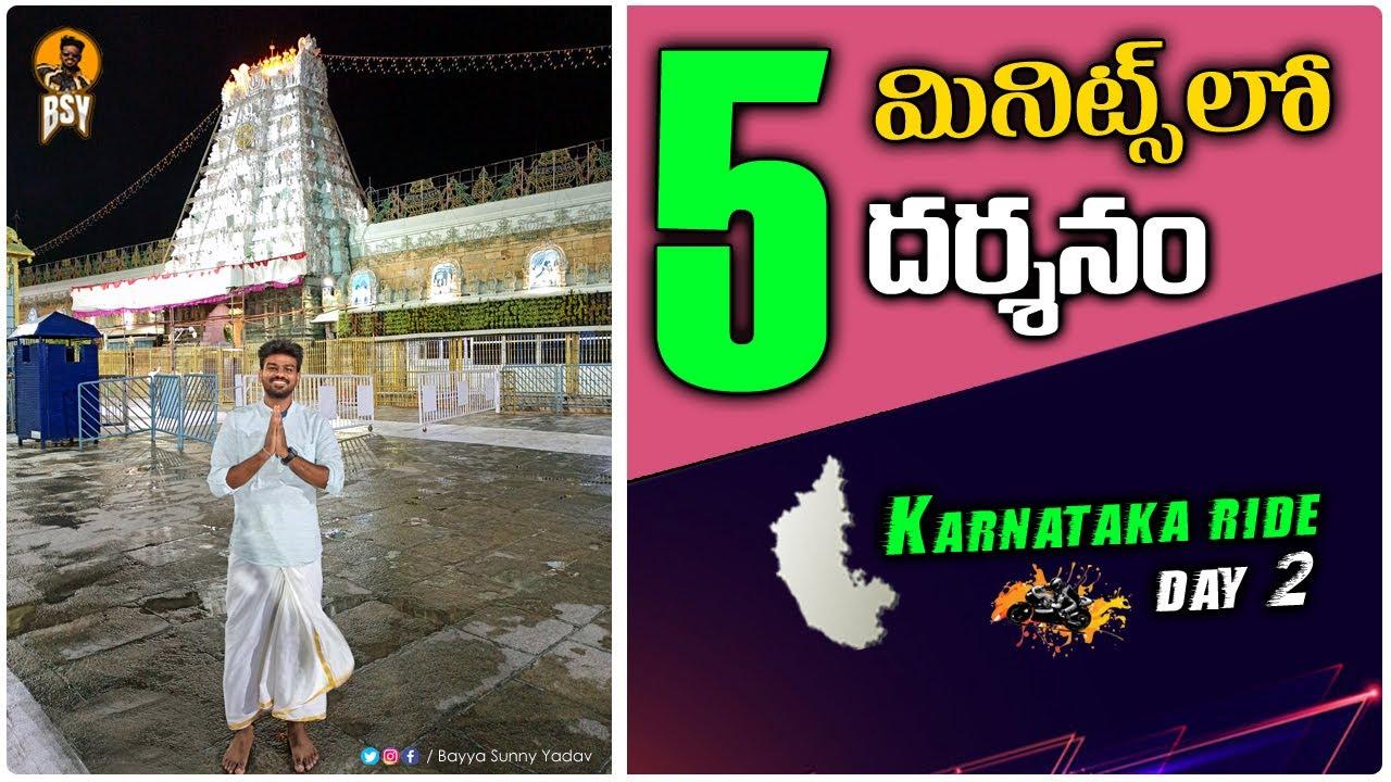 Karnataka Ride Day 2 | Tirupathi | Telugu Motovlogs | Bayya Sunny Yadav