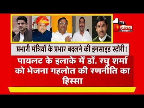 Rajasthan में प्रभारी मंत्रियों के प्रभार बदलने की Inside Story !