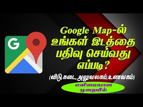 How to register my place on Google map in Tamil