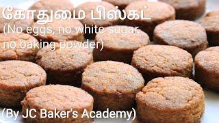 கோதுமை பிஸ்கட் - Healthy whole wheat biscuit recipe - Whole wheat biscuits recipe in tamil