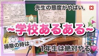 【あるある】学生なら一度は経験ある学校あるある!「ぷちサンプルシリーズ ミニチュア」