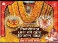 Download Vindhyachal Dham Yatra, Vindhyachal Dham Ki Vrihat Trikone Yatra Katha, Bhajan Sahit Documentary MP3 song and Music Video