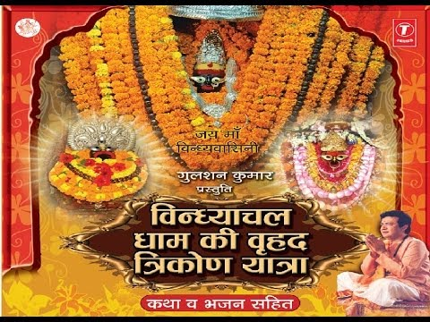 Vindhyachal Dham Yatra, Vindhyachal Dham Ki Vrihat Trikone Yatra Katha, Bhajan Sahit Documentary