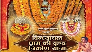 Download Vindhyachal Dham Yatra, Vindhyachal Dham Ki Vrihat Trikone Yatra Katha, Bhajan Sahit Documentary MP3 song and Music Video