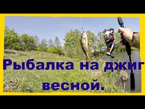 Ловля ультралайтом весной видео