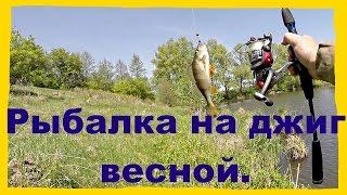 Весенняя рыбалка ловим окунь на джиг  спиннинг ультралайт