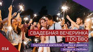 Свадебная вечеринка I DO BBQ в Москве