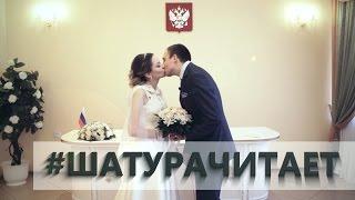#ШАТУРАЧИТАЕТ — Семья Мишкиных
