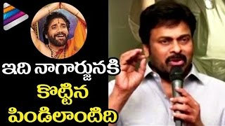 Chiranjeevi about Nagarjuna's Om Namo Venkatesaya Movie | Felicitation Function | Ram Charan