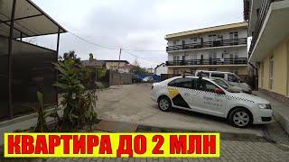Квартира в Адлере до 2 млн Недвижимость в Сочи