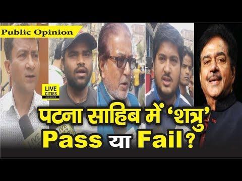 Shatrughan Sinha पर भड़के हुए हैं Patna Sahib के लोग, देखिए क्या कह दिया   Live Cities Public Opinion
