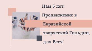 Нам 5 лет!Продвижение в Евразийской творческой Гильдии, для Всех!