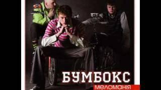 Бумбокс - День.wmv