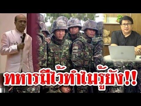 #ทหารมีไว้ทำไม รู้ยัง !! หูตาสว่าง รู้แล้วทหารมีไว้ทำไม