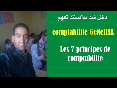 comptabitité générale S1  Les 7 principes de comptabilité  بطريقة ساهلة