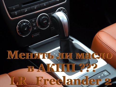 Замена масла в АКПП LR Freelander 2