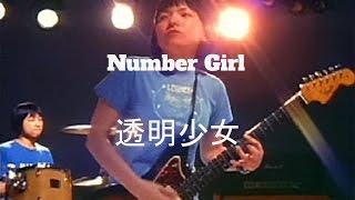 "Taken from Number Girl second album ""School Girl Distortional Addic..."