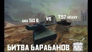 WOT Blitz - AMX 50 B против T57 Heavy. Какой барабан лучше?