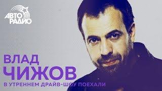 видео биография Влада Чижова