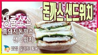 돈까스 샌드위치 만들기 귤소스가 들어간 맛있는 간식