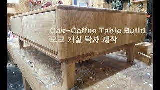 coffee table(거실탁자 제작) - 단비건축공방…