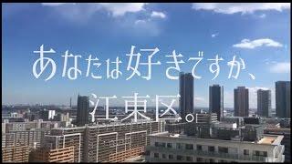 【江東区】「熱いまちKOTO動画アワード」グランプリ(最優秀作品)『あなたは好きですか、江東区。』