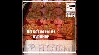 ПП котлеты из куриной грудки - ПП РЕЦЕПТЫ: pp-prozozh.ru