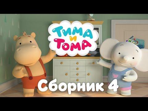 Тима и Тома. Сборник серий №4