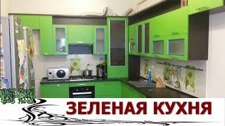 видео Кухня в салатовом цвете