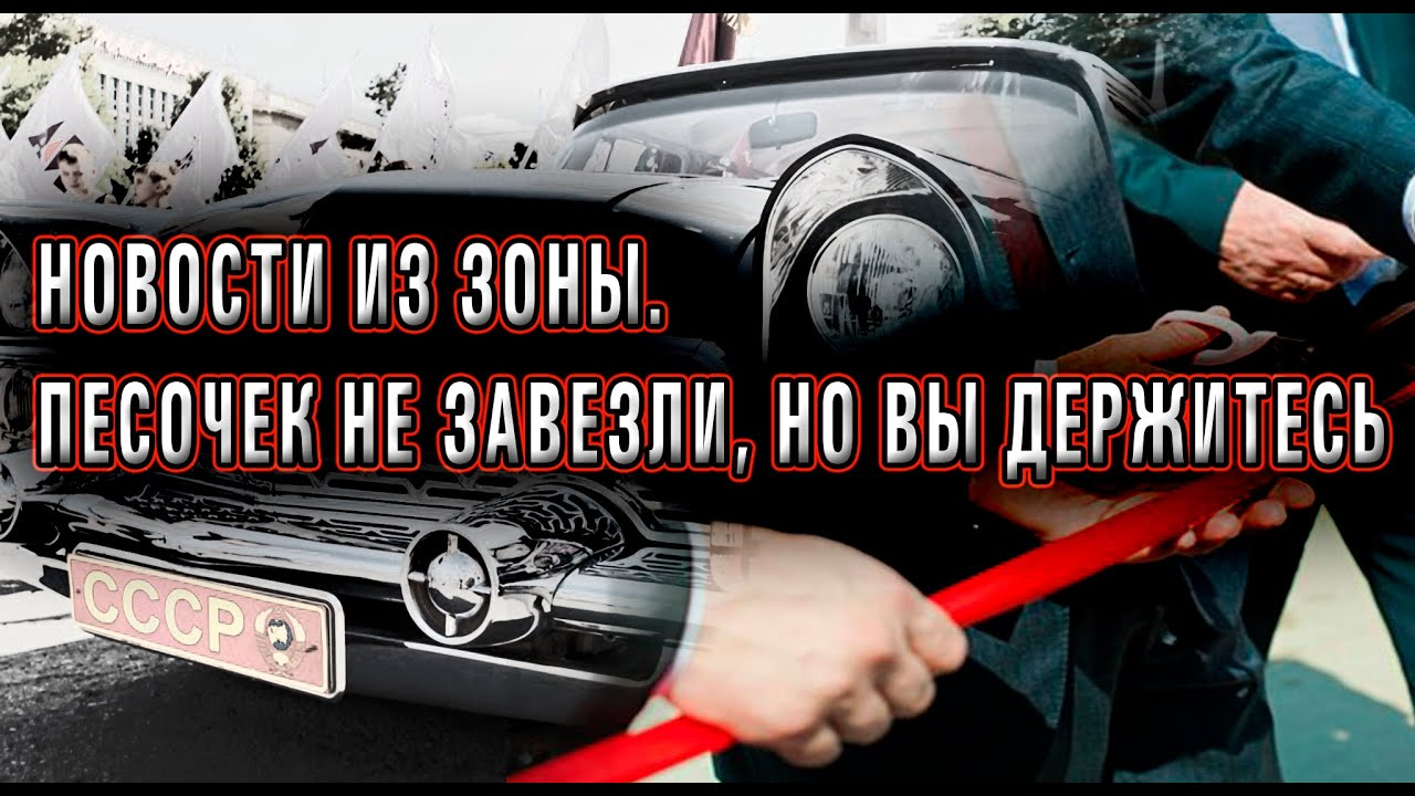 Новости из зоны. Красные ленточки и песочницы юго-востока Донбасса.