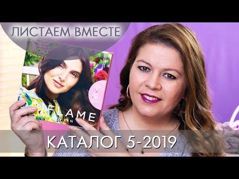 КАТАЛОГ 5 2019 ОРИФЛЭЙМ #ЛИСТАЕМ ВМЕСТЕ Ольга Полякова