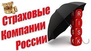 Рейтинг Страховых Компаний России по Уровню Надежности #СтраховыеКомпании