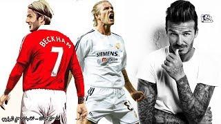 ديفيد بيكهام | اغنى لاعب فى التاريخ - فتى انجلترا المدلل صاحب التسديدات الخارقة !