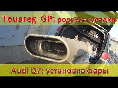 Audi Q7 установка фары Touareg GP полировка и установка оригинальных выхлопных насадок