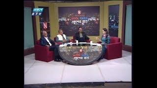 একুশের রাত || আবারো খারিজ জামিন আবেদন || 27 February 2020 || ETV Talk Show