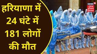 Haryana Corona Case : हरियाणा में 24 घंटे में 181 लोगों की मौत | News18 Punjab