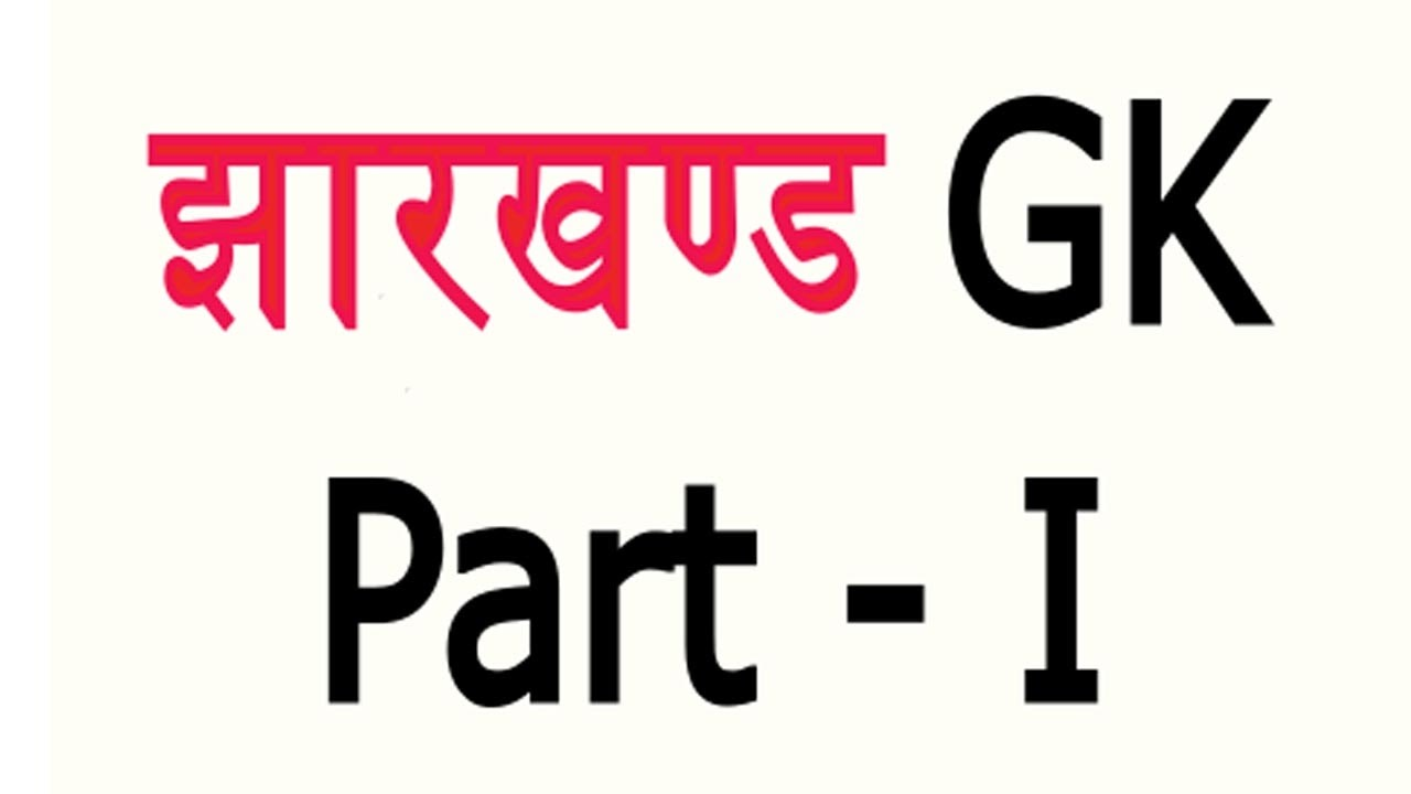 General Knowledge Jharkhand Pdf