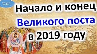 🔊 Начало и конец Великого поста в 2019 году