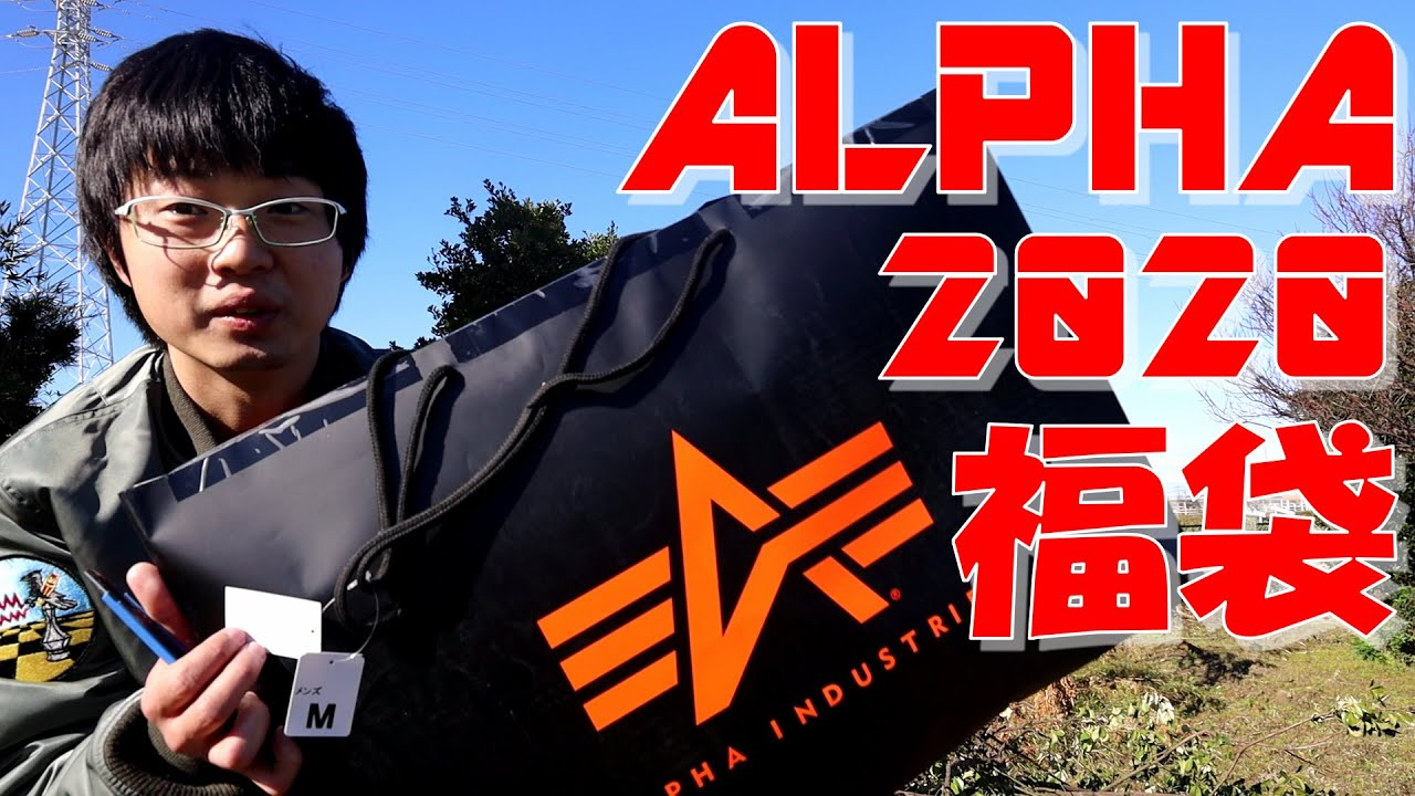 Alpha (2020)
