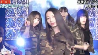 20170209 AbemaTV 原宿駅前ステージ#36⑥『青い赤』原駅ステージA.