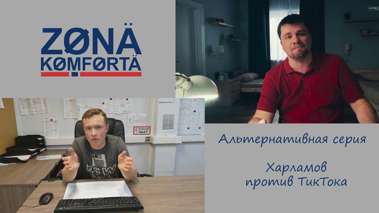 Харламов против ТикТока.
