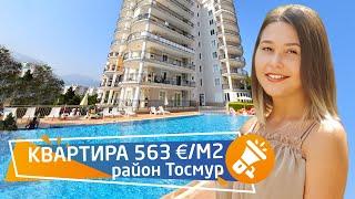недвижимость в турции. Недорогая квартира в Аланье, район Тосмур, Турция. Аланья 2019 RestProperty