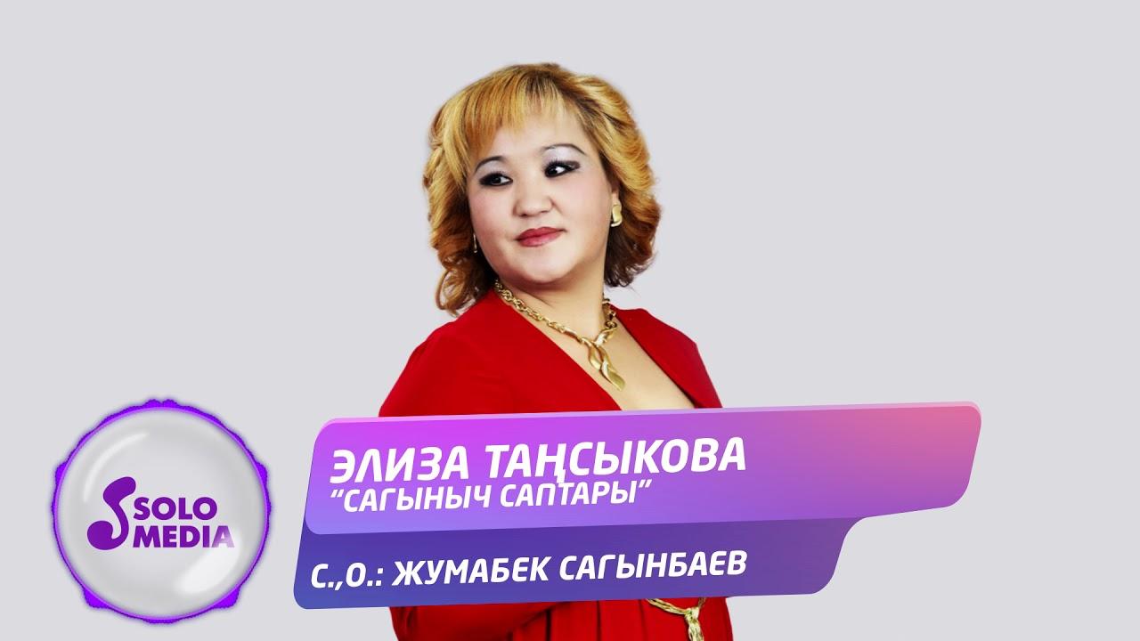 Элиза Тансыкова - Сагыныч саптары / Жаныртылган ыр 2021