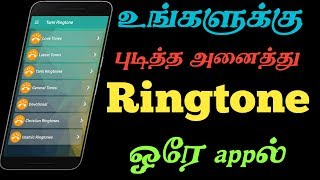 How to All Tamil Ringtone one app download # Tamil love Ringtone download #all movies Ringtone Tamil