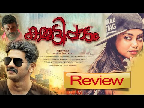 Malayalam Full Movie Kammattipadam Review...