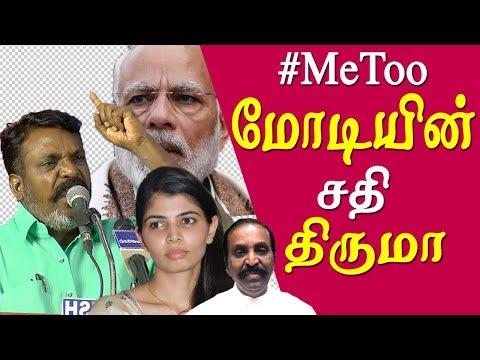 Metoo is a master plan of modi - thirumavalavan  thiruma on chinmayi vairamuthu issue tamil news