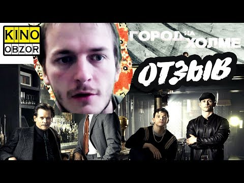 Город на холме (сериал, 2019) ✪ КинОбзор