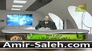 التهابات الأعصاب الطرفية الأسباب والعلاج | الدكتور أمير صالح | الطب الآمن